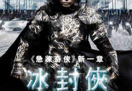 """Plakat von """"Bing Fung: Chung Sang Chi Mun"""""""