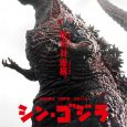 New_Shin_Gojira_Poster