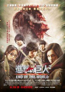 """Plakat von """"Attack on Titan 2: End of the World"""""""